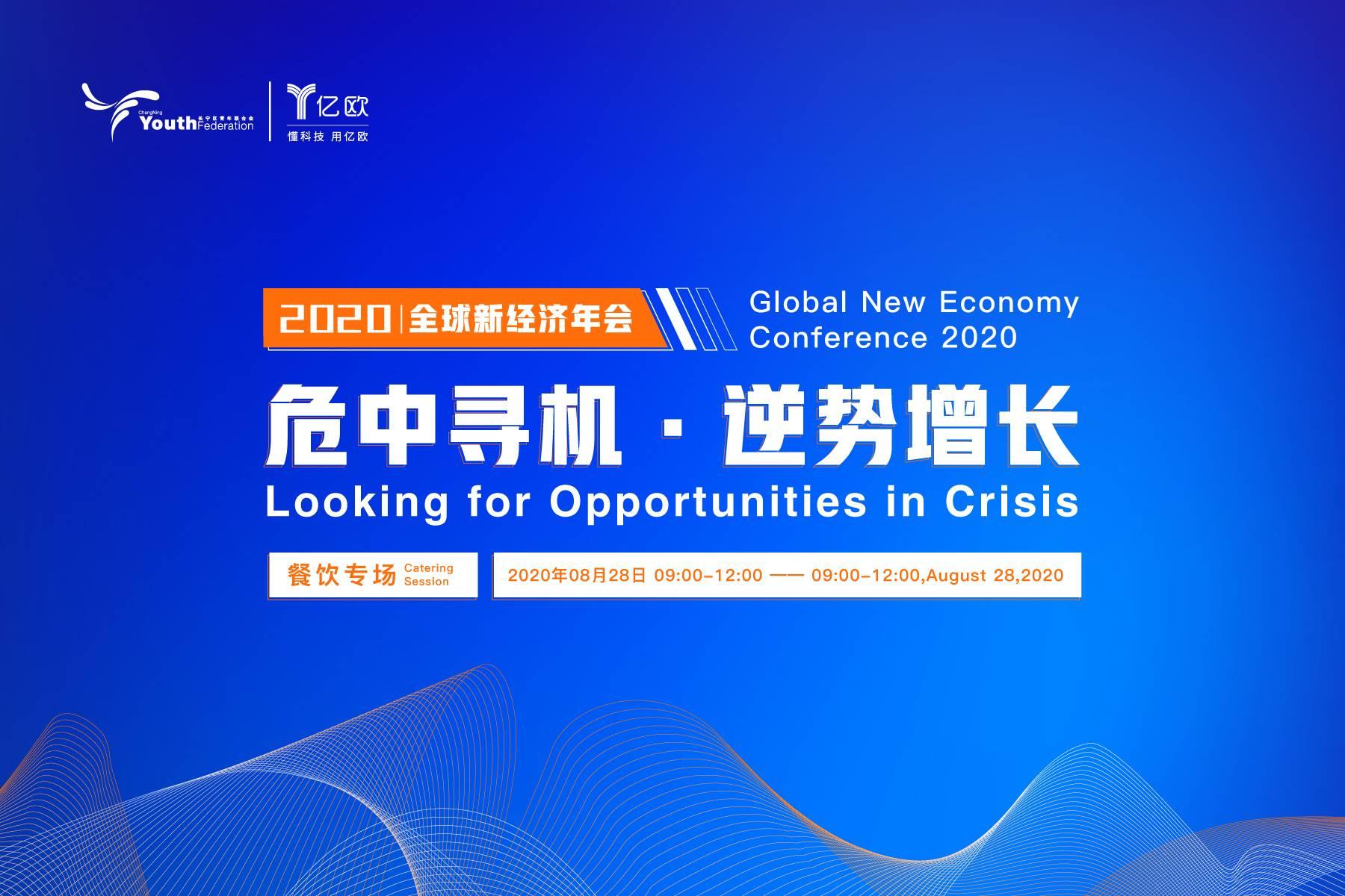 2020全球新经济年会 餐饮专场