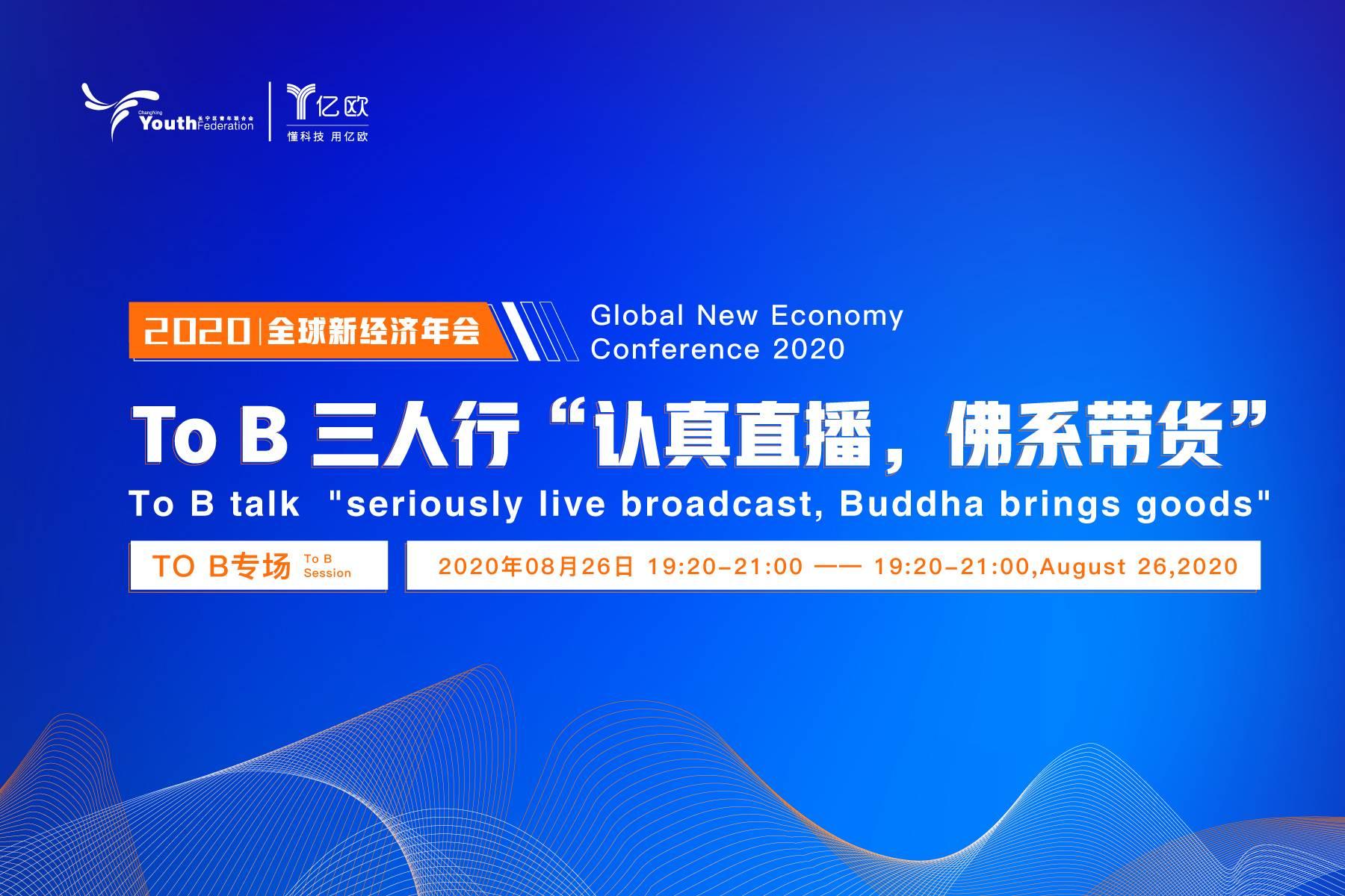 """2020全球新经济年会 企服专场To B 三人行""""认真直播,佛系带货"""""""