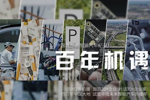 百年机遇—中国首部新能源汽车纪录片