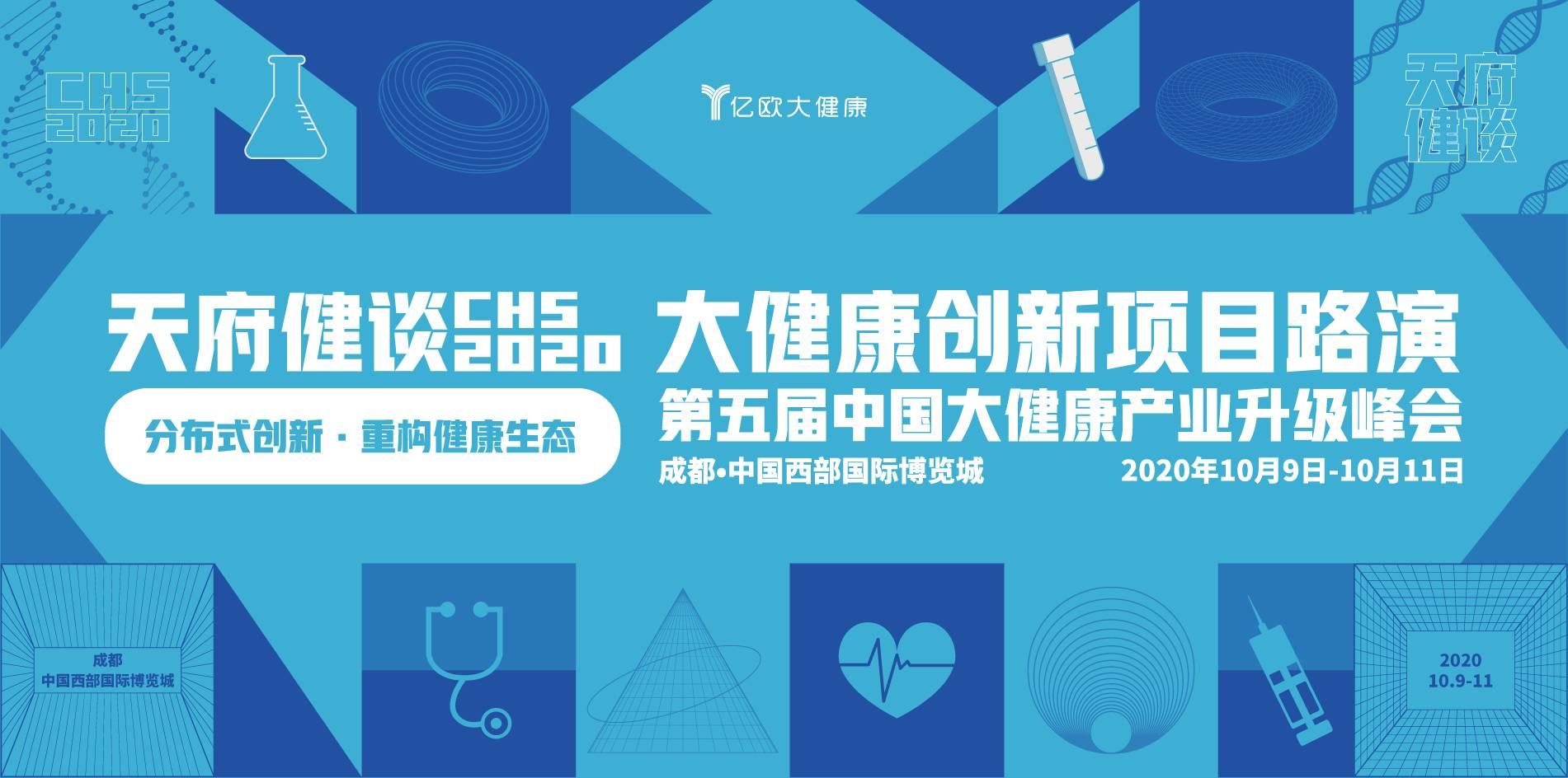 【活動】大健康創新項目路演-億歐
