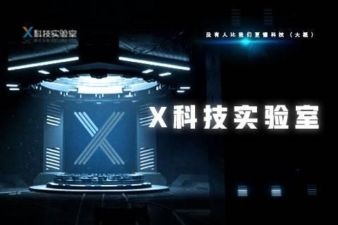 X科技實驗室—科技短視頻