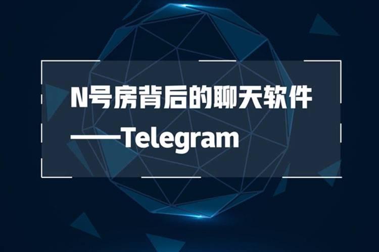 N号房背后的聊天软件-Telegram