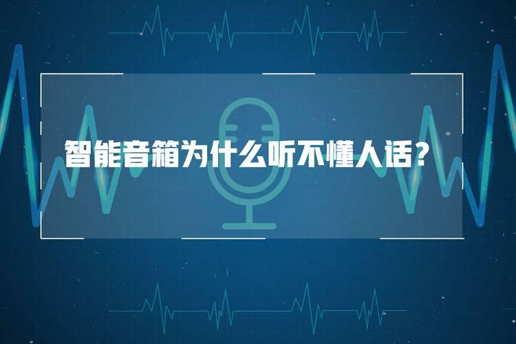智能音箱為什么聽不懂人話?