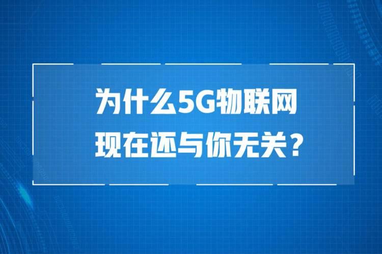 為什么5G物聯網現在還與你無關?