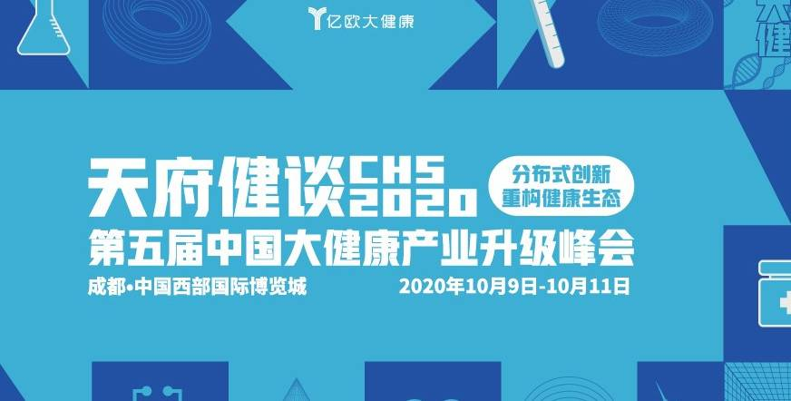 天府健谈 CHS 2020第五届中国大健康产业升级峰会