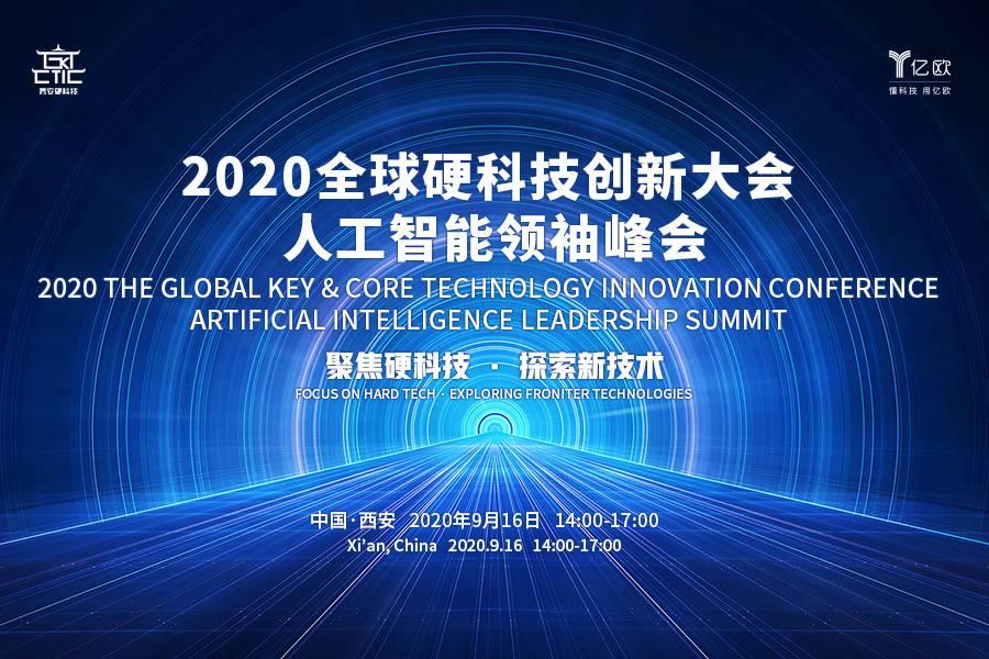 2020全球硬科技创新大会 人工智能领袖峰会