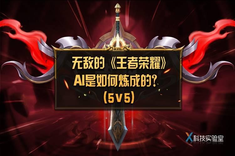 全網最全解析《王者榮耀》AI是如何練成的(5v5篇)