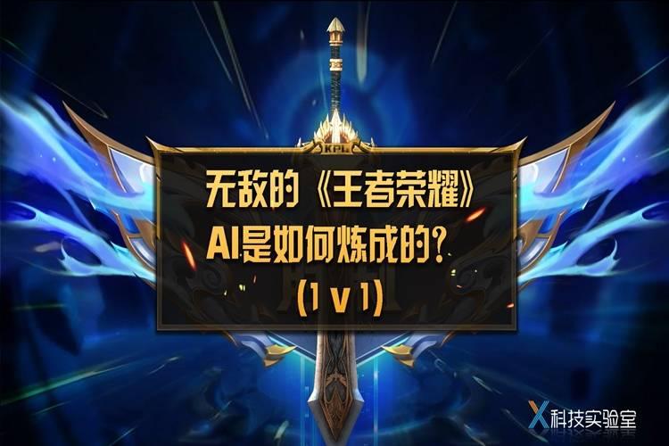 全网最全解析:《王者荣耀》AI是如何炼成的?(1V1篇)