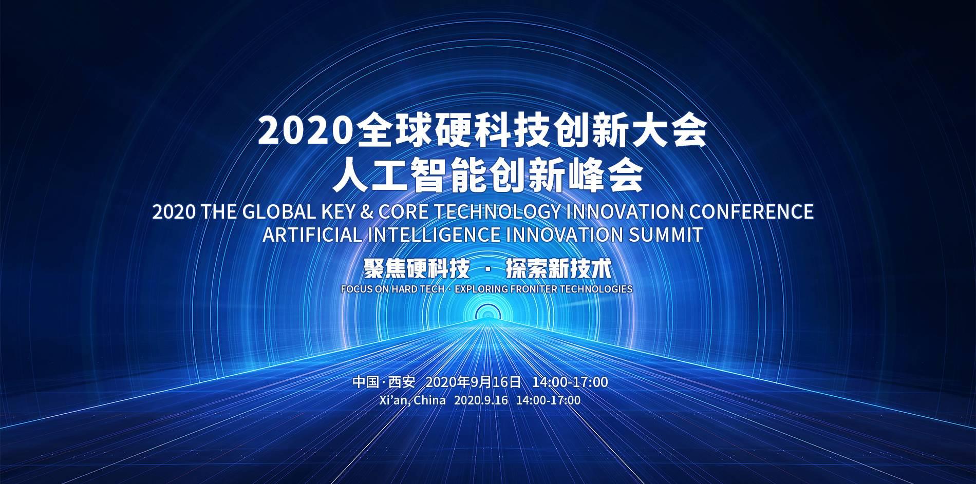 【活動】2020全球硬科技創新大會 人工智能創新峰會-億歐