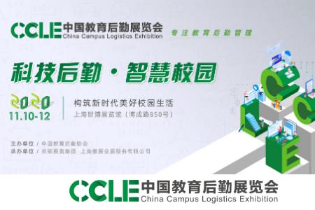 2020中國教育后勤展覽會
