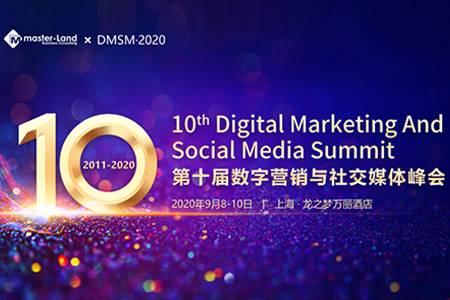 第十屆數字營銷社交媒體峰會