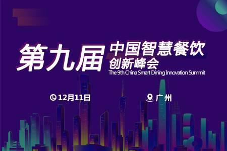 第九屆中國智慧餐飲創新峰會