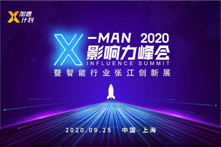X-Man 2020 影响力峰会