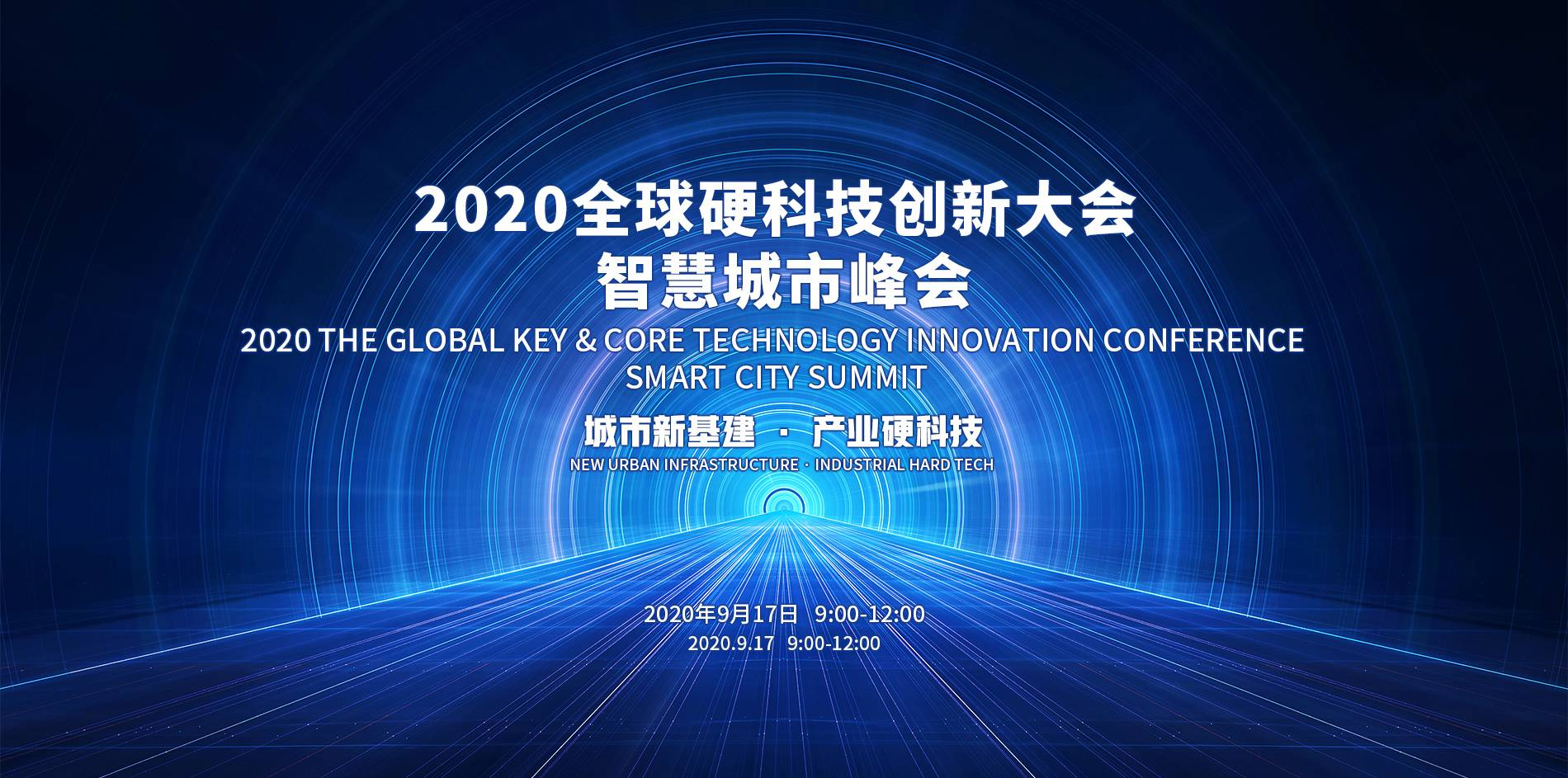 【活动】2020全球硬科技创新大会 智慧城市峰会-亿欧