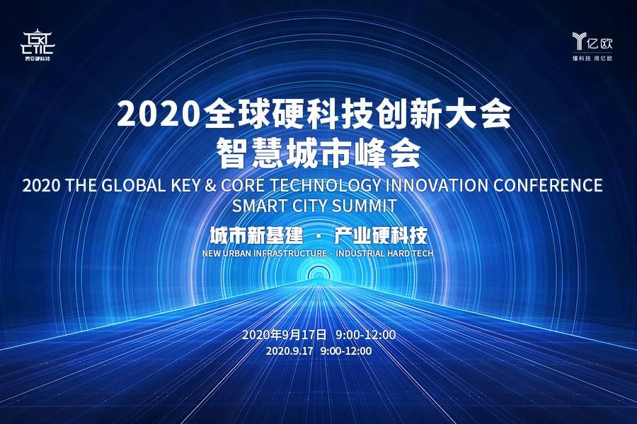 2020全球硬科技創新大會 智慧城市峰會