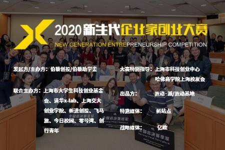 2020新生代企業家創業大賽