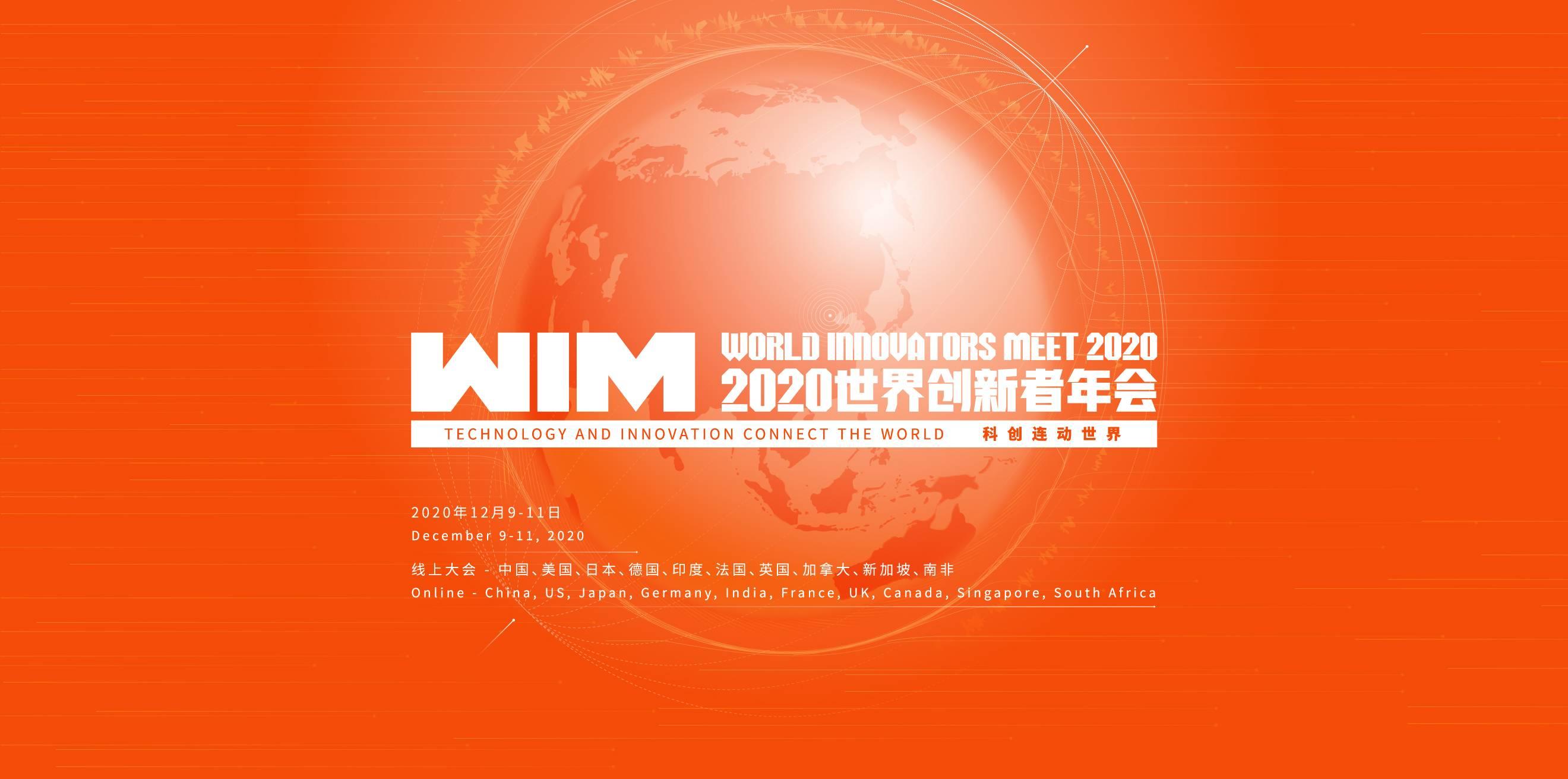 【活动】WIM2020世界创新者年会-亿欧