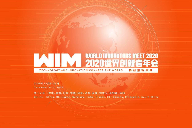 WIM2020世界創新者年會