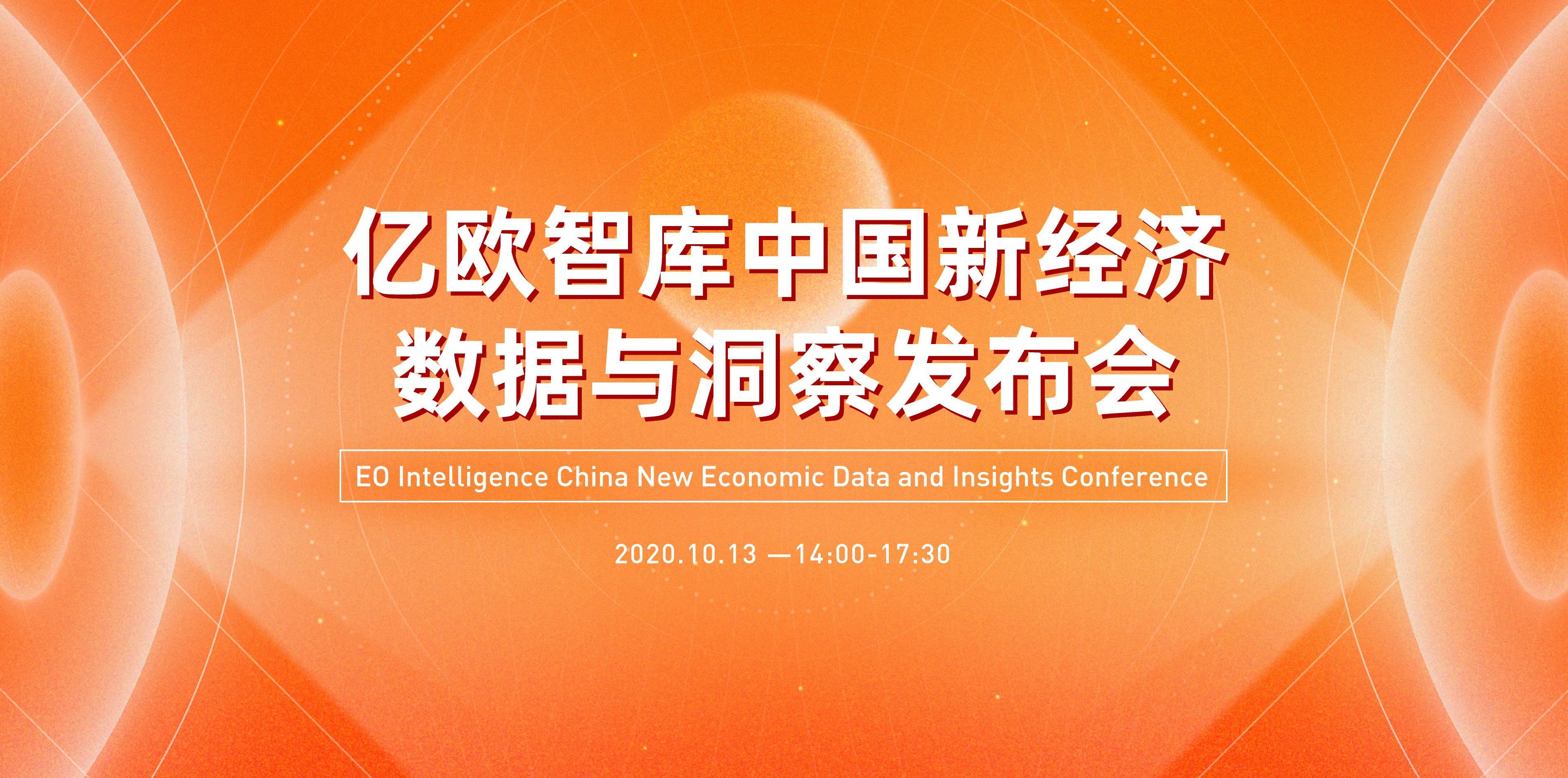 【活动】必赢亚州366net智库中国新经济数据与洞察发布会-必赢亚州366net