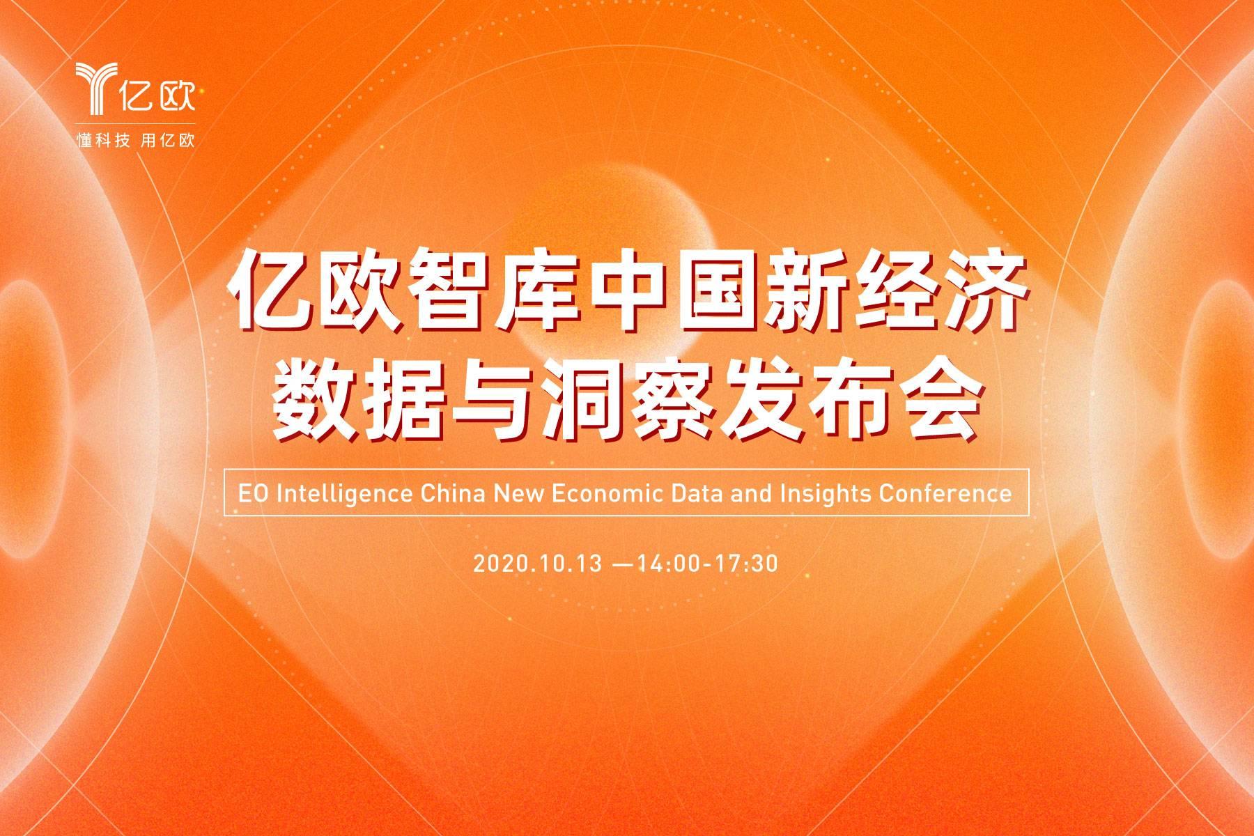 億歐智庫中國新經濟數據與洞察發布會