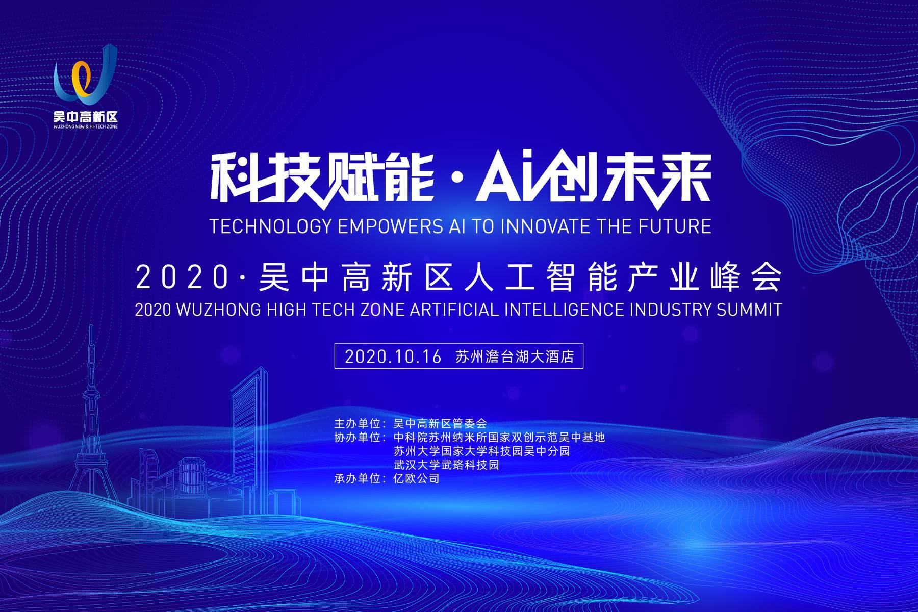 """""""科技赋能·AI创未来""""2020吴中高新区人工智能产业峰会"""
