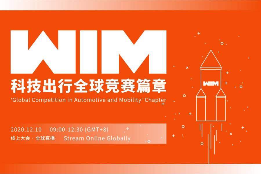 WIM2020世界创新者年会 - 科技出行全球竞赛篇章