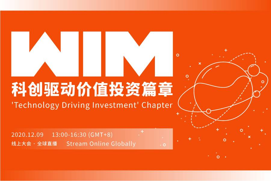 WIM2020世界创新者年会-科创驱动价值投资篇章