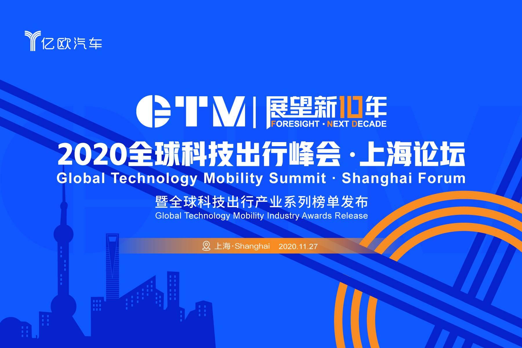 2020全球科技出行峰会·上海论坛